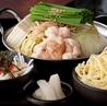 博多もつ鍋 おおやま 横浜店のおすすめポイント2