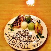 【誕生日・記念日のサービス】女性にも好評のプレート