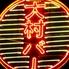 大村バー 人宿町本店のロゴ