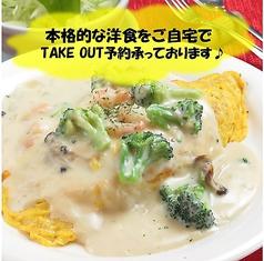 カフェレストラン人参 六甲道店のおすすめ料理1