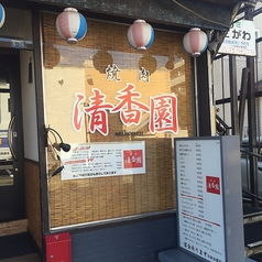 焼肉清香園の写真