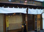 乃きや 広島駅のグルメ