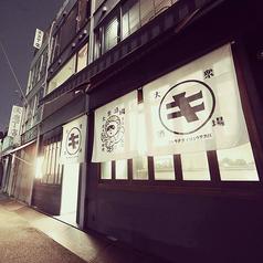 キョウドヤ 名古屋駅店の写真