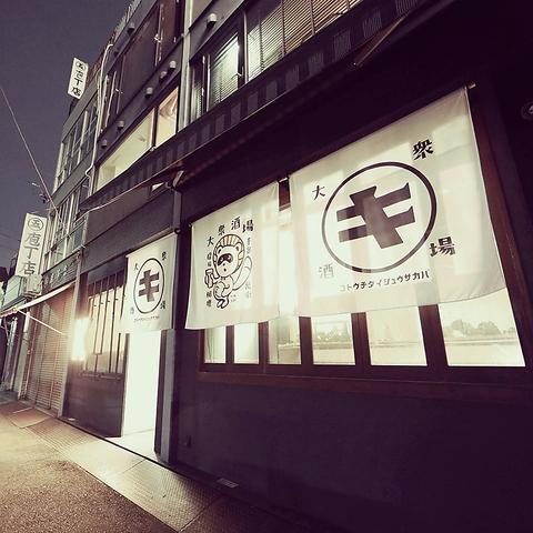 キョウドヤ 名古屋駅店
