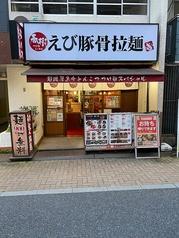 ラーメン春樹 新宿御苑前店の写真