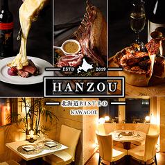 北海道ビストロ 個室Dining HANZO 半蔵 川越店