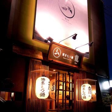 博多もつ鍋 龍 富山の雰囲気1