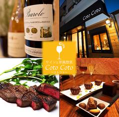 ワインと洋風惣菜 Coto Coto コトコトの写真