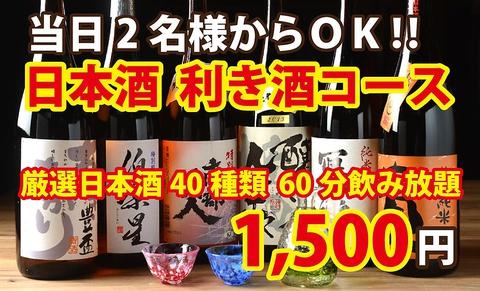 【期間限定】当日2名様~OK!厳選日本酒40種類 60分飲み放題1500円♪♪