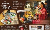 【宴会、団体様も歓迎♪】飲み放題付宴会プラン3000円~