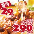 毎月29日はTAKUMI DAY★チーズタッカルビ290円♪