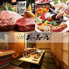個室 肉割烹 牛若丸 高松瓦町店の写真