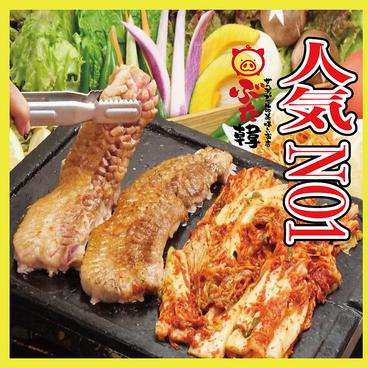 カルビ丼 サムギョプサル ぶた韓 西尾店の雰囲気1