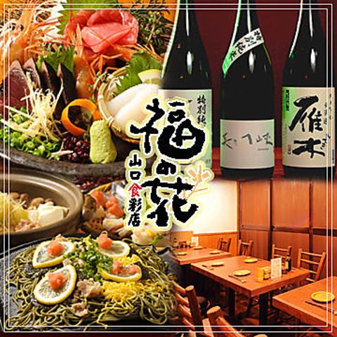 幻の山口地鶏『黒かしわ』をはじめとする山口県直送の素材を使った料理と日本酒が絶品