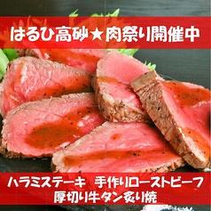 はるひ 高砂店のおすすめ料理1