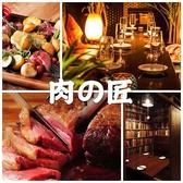 肉の匠 新宿東口店