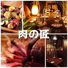 肉の匠 新宿東口店の写真