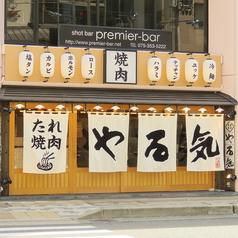 焼肉やる気 京都駅前店の写真
