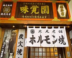 北見 味覚園 総本店 の写真