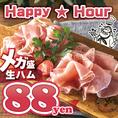 HAPPYHOUR★メガ盛り生ハム⇒88円♪