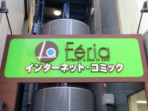 ラ・フェリア 中野坂上店