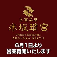 赤坂璃宮 赤坂本店の写真