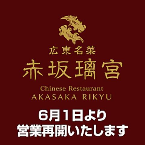 赤坂璃宮・赤坂本店