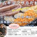 料理メニュー写真国産豚の生サムギョプサル※一人前の料金です