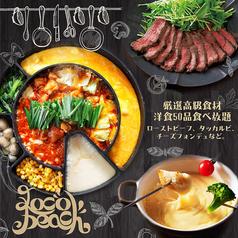 Loco beach ロコビーチ 新宿東口店のおすすめ料理1