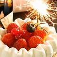 花火付ケーキで祝う一味違うバースデーも♪