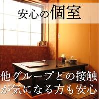 デートや接待に最適な高級感漂う個室。