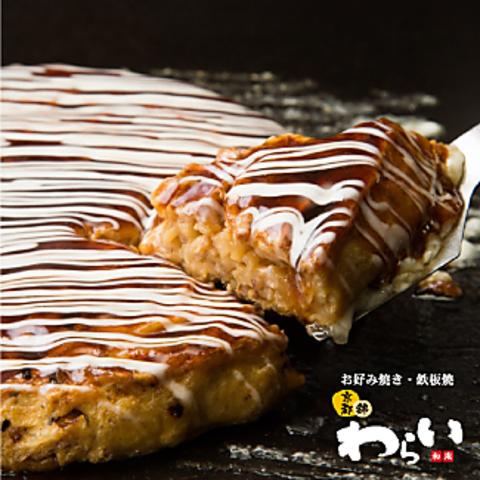 わらい特製ふわふわモダン焼風お好み焼きの名物『わらい焼き』等京のお好み焼きを満喫