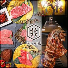 焼肉庵 兆 京都駅前本店の写真