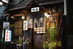居酒屋 五百圓の写真