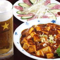 福記飯店 八王子店のおすすめ料理1