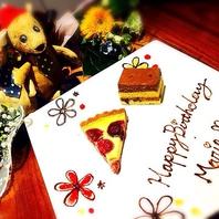 お誕生日・記念日などのお祝いなど、お手伝いします!