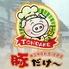 豚だけ 小作店のロゴ