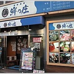 鮮乃庄 狛江店の雰囲気1