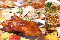 中華料理 新楽 本厚木店の写真