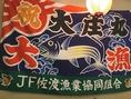 大漁旗がはためく店内!漁港直送鮮魚には自信あり!!