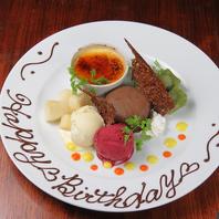 誕生日や記念日にもどうぞ。デザートプレートでお祝い!