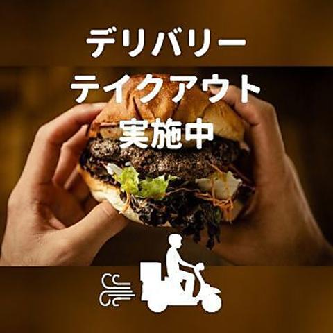 食べた瞬間旨みが口の中に広がる魅惑の極上バーガーが味わえるハワイアンカフェ&バル