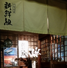 山陰旬華新鮮組の雰囲気1