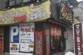 町田商店マックスの雰囲気2