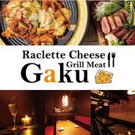 ラクレットチーズ&グリルミート GAKU