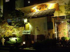 町屋台所 九郎の途上の写真