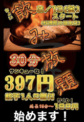 担々麺の軌跡 王擔 オータンのコース写真