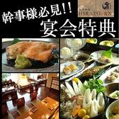 平戸庵 桜木町店のおすすめ料理2