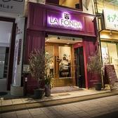 LA FONDAの雰囲気3