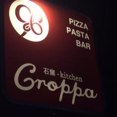 クロッパ Croppaの外観2